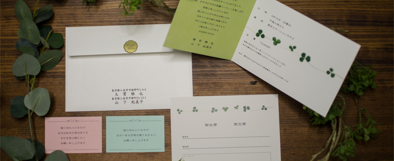 結婚式の招待状・席次表・席札のデザインスタジオ